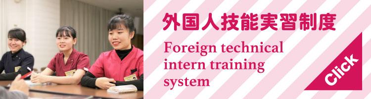 外国人機能訓練実習制度